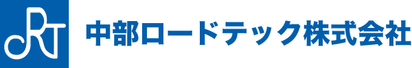 中部ロードテック株式会社
